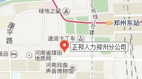 郑州分公司