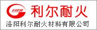 洛阳利尔耐火材料有限公司